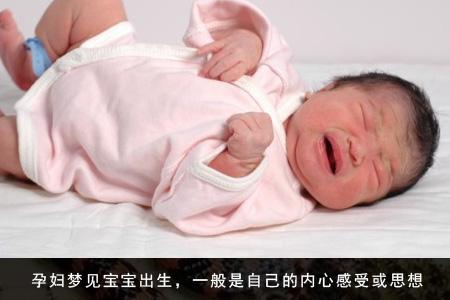 梦见孕妇宝宝出生图片