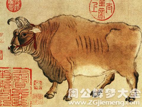 古人对于梦见牛的诠释.png