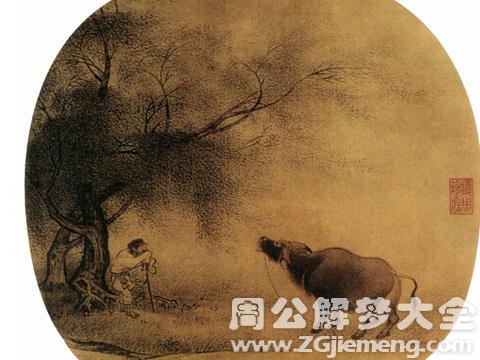 古人对于梦见牛的诠释1.png