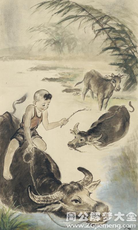 古人对于梦见牛的诠释2.png