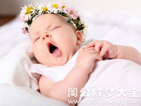 梦见女婴儿.jpg
