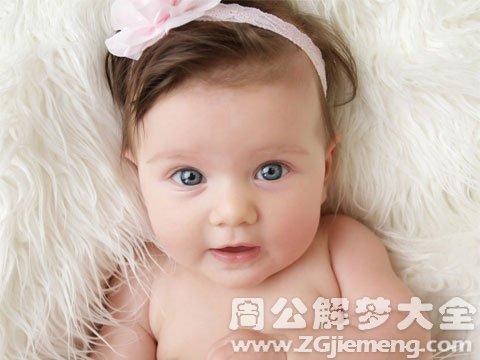 梦见女婴儿1.jpg