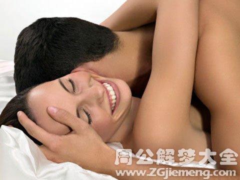性梦之性象征--赤裸裸的性行为