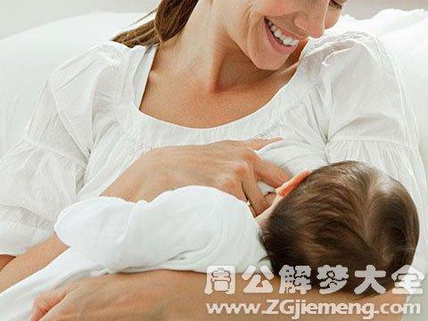 女人梦见生孩子喂奶.jpg