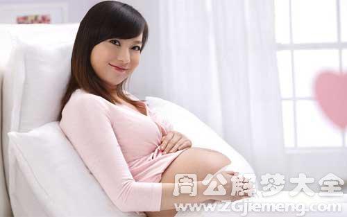 孕妇梦见怀孕.jpg