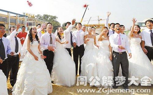梦见很多人结婚.jpg