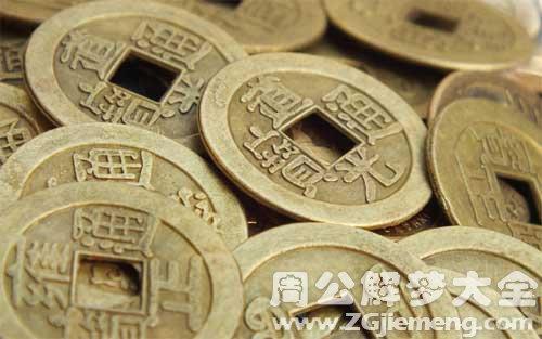 梦见铜钱.jpg