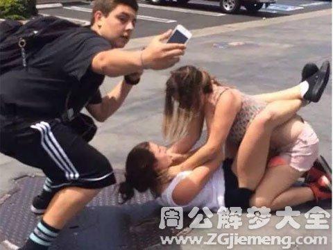 梦见两个女人在打架.jpg