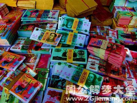 梦见纸钱、冥钱.jpg