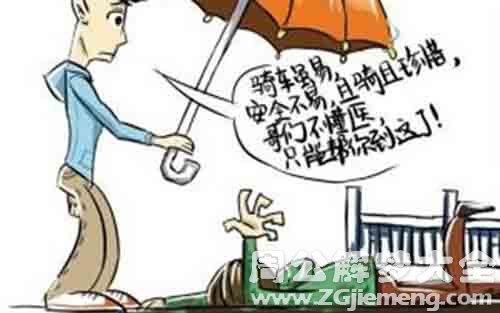 孕妇梦见下雨摔倒.jpg