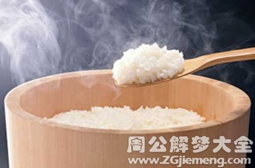 梦见大米饭.jpg