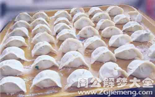 梦见包饺子