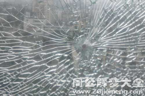 梦见玻璃碎了
