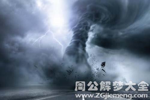 梦见龙卷风