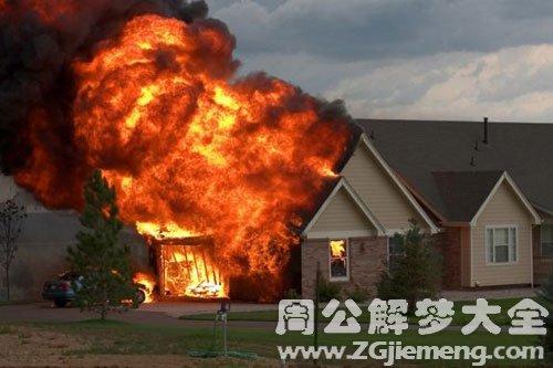 梦见房子着火