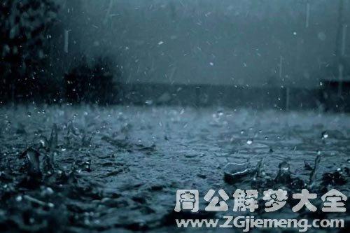 梦见下大雨