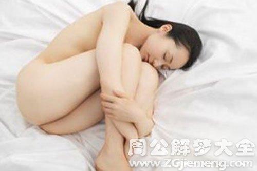 梦见裸体睡觉