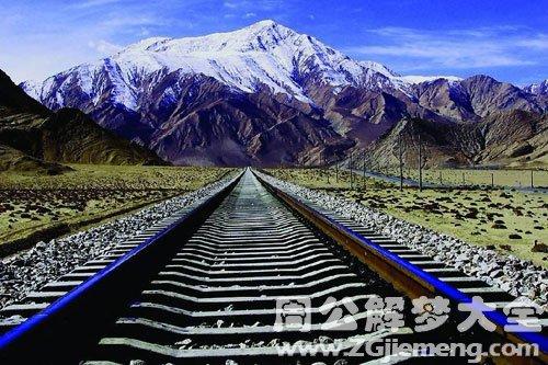 梦见铁路轨道