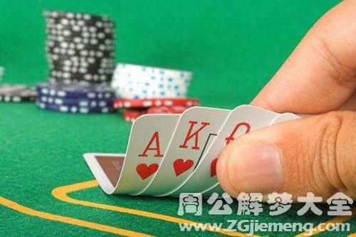 梦见赌博赢钱