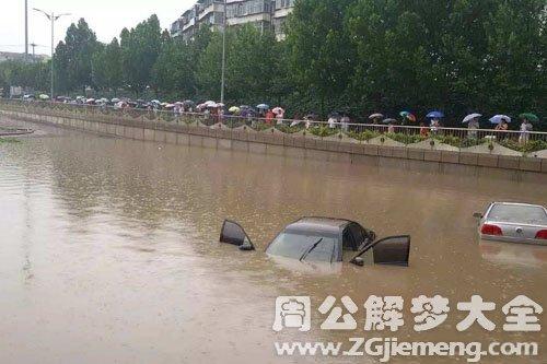 梦见洪水、发大水