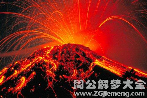 梦见火山爆发