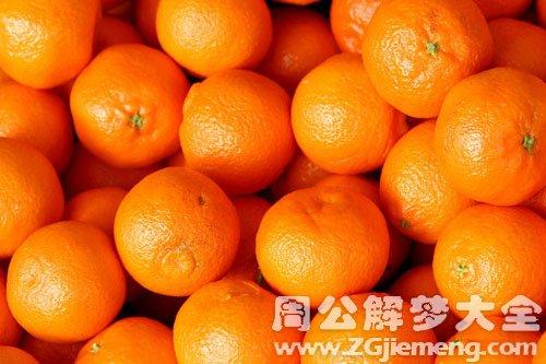 梦见桔子、橘子