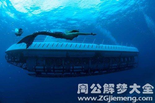 梦见潜水艇