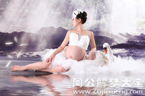 梦见孕妇、怀孕