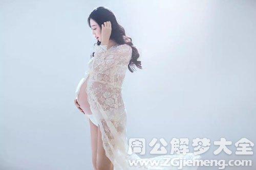 孕妇梦见怀孕