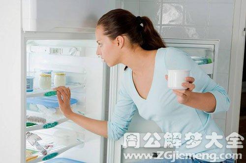 梦见电冰箱