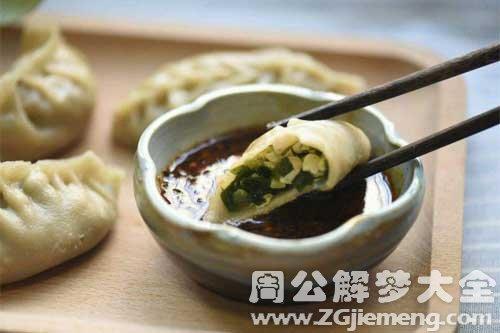 孕妇吃饺子