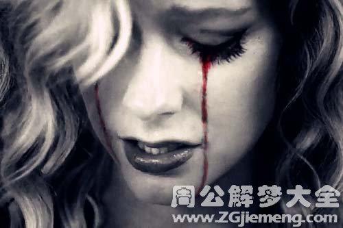 做梦梦见血好不好_梦见眼睛流血是什么意思_梦到眼睛流血好不好_大鱼解梦网