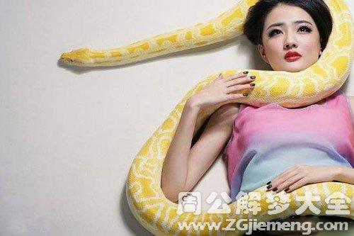 男性梦见蛇缠身