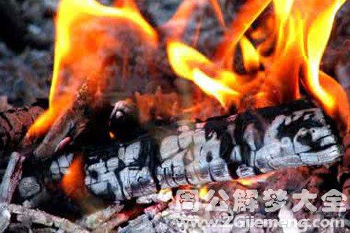 灰烬中有火焰