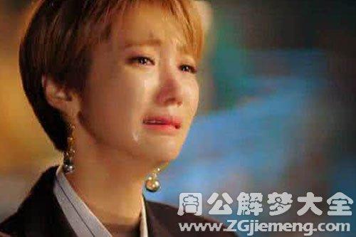 女人伤心的哭