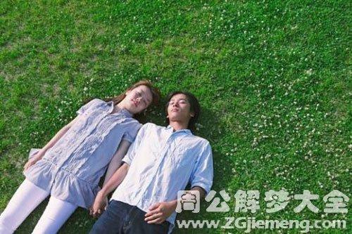 【梦见和以前的同学恋爱】