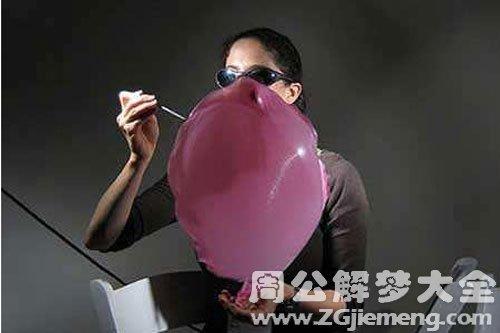 梦见气球爆炸