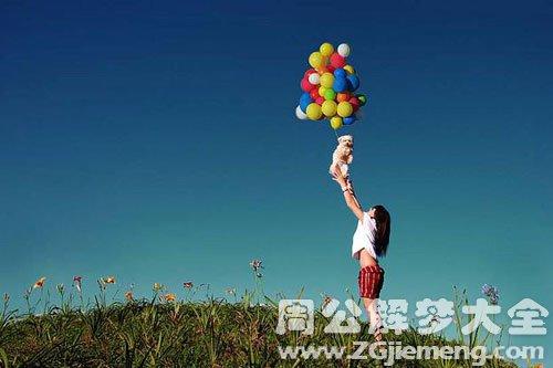 梦见气球飞走