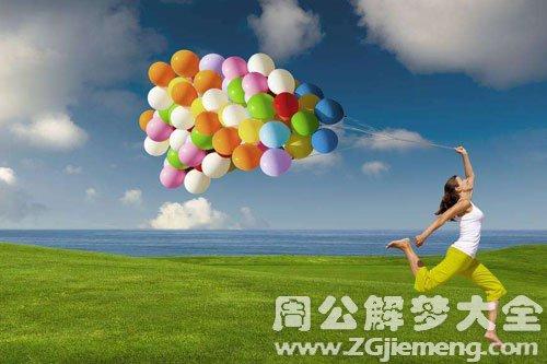 梦见彩色气球