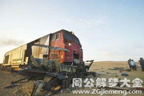 火车与汽车相撞