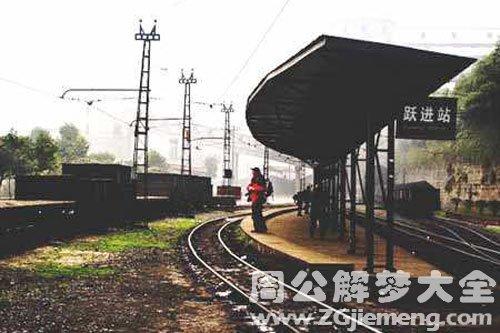 火车站送人