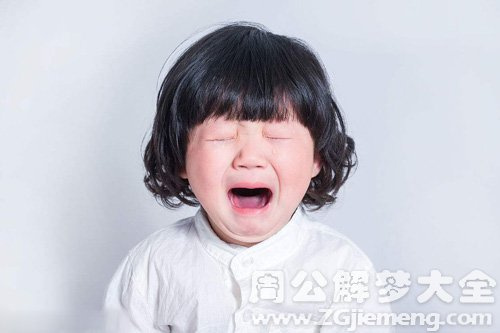 梦见哭泣的小孩