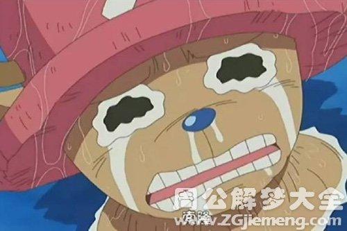 梦见哭泣着向人求救