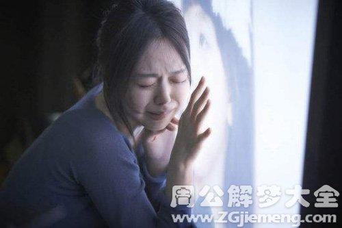 梦见和老公离婚哭泣