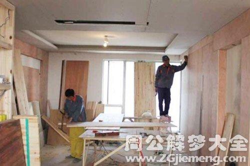 梦见房子搞装修