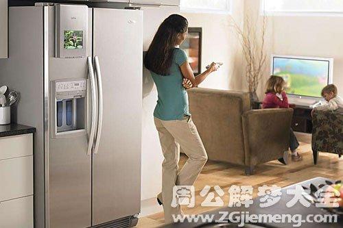 周公解梦梦见冰箱