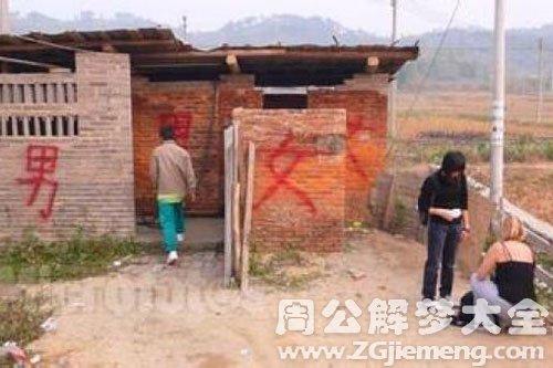 梦见很脏的公共厕所