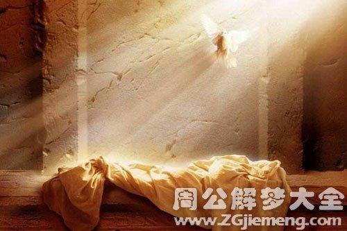 孕妇梦见死人又复活