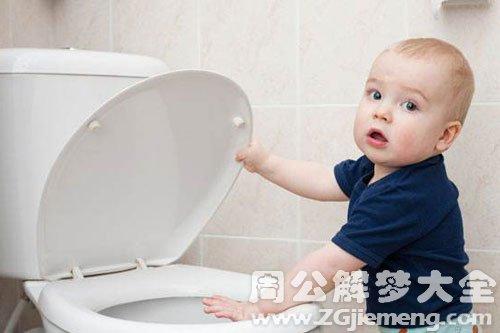 梦见儿子上厕所