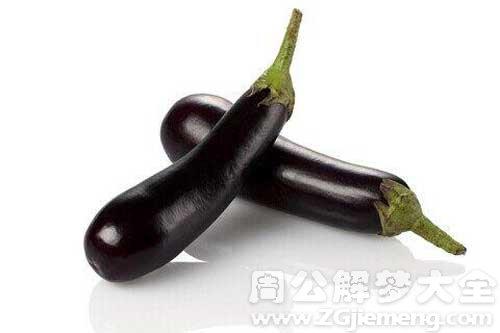 梦见紫色茄子